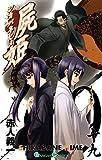 屍姫 19巻 (デジタル版ガンガンコミックス)