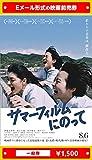 『サマーフィルムにのって』2021年8月6日(金)公開、映画前売券(一般券)(ムビチケEメール送付タイプ)