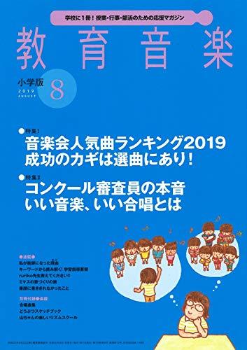 『教育音楽小学版 2019年8月号』のトップ画像