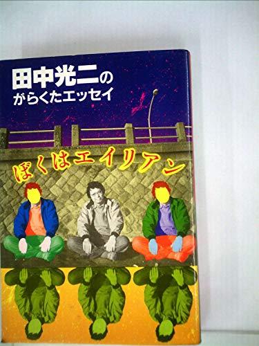 ぼくはエイリアン―田中光二のがらくたエッセイ (1981年)