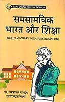Samsaamyik Bharat Aur Shiksha (Contemporary India And Education) Book