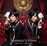 Monster's Show 歌詞