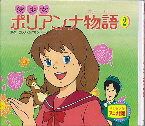 愛少女 ポリアンナ物語〈2〉 (テレビ名作アニメ劇場)の詳細を見る