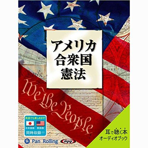 『アメリカ合衆国憲法』のカバーアート