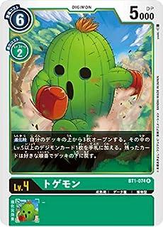 デジモンカードゲーム BT1-074 トゲモン (R レア) ブースター NEW EVOLUTION (BT-01)
