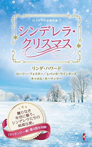 スター作家傑作選~シンデレラ・クリスマス~ (ハーレクイン・スペシャル・アンソロジー)
