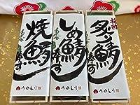 わさび葉 鯖棒寿司3種食べ比べ 各8切 梅守