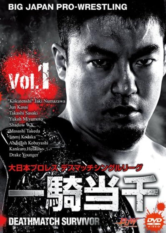 """どうやって一般化する第三大日本プロレスデスマッチシングルリーグ""""一騎当千~DEATHMATCH SURVIVOR~""""Vol.1 [DVD]"""