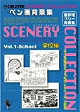 Scenery Collection: School by Deleter