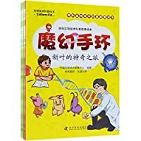 The Magic Wristband (Adventures of Xin Ye, 5 Volumes) (Chinese Edition)