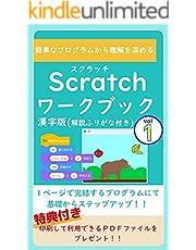 スクラッチワークブック Vol.1: 簡単なプログラムから理解を深める