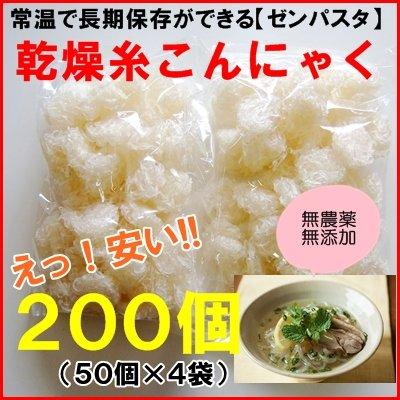 乾燥糸こんにゃく200個入(ぷるんぷあん・乾燥しらたき・ゼンパスタ)