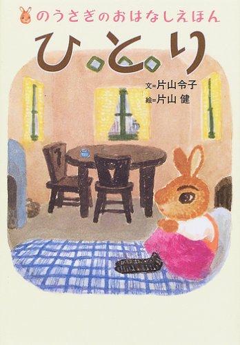 ひとり (のうさぎのおはなしえほん (5))
