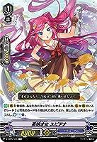 ヴァンガード V-EB05/025 英明才女 スピアナ (R レア) Primary Melody
