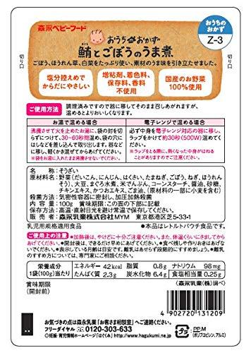 森永乳業『森永おうちのおかず和食メニュー人気の4食セット』