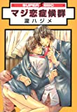 マジ恋症候群 (スーパービーボーイコミックス)