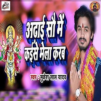 Adhai So Me Kaise Mela Karab - Single