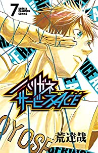 ハリガネサービスACE 7 (少年チャンピオン・コミックス)