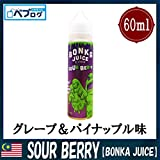 BONKA JUICE (ボンカジュース) 60ml リキッド パイン ブドウ 海外 電子タバコ (SOUR BERRY(サワーベリー) 60ml)