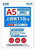 【特厚口】A5上質紙 110kg (日本製紙NPI上質) (A5 100枚)