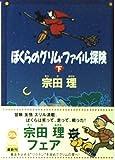 ぼくらのグリム・ファイル探険〈下〉 (角川文庫)