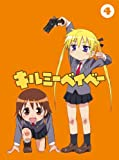 キルミーベイベー 4 【Blu-ray】[Blu-ray/ブルーレイ]