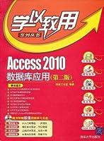学以致用系列丛书·Access2010数据库应用(第2版)(附光盘1张)