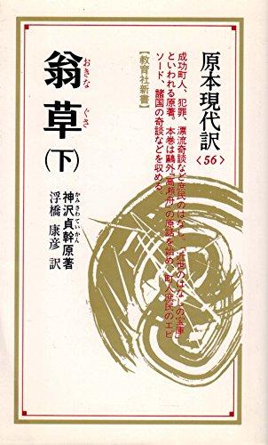 翁草 (下) (教育社新書―原本現代訳)