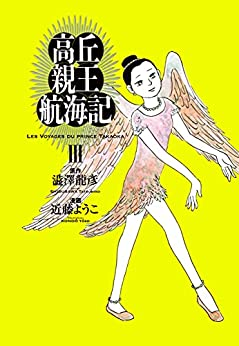 [近藤 ようこ, 澁澤 龍彦]の高丘親王航海記 III (ビームコミックス)