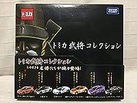 トミカ 武将コレクション コンプリート 全6種set