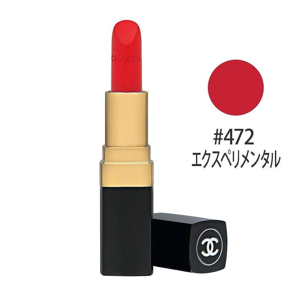 アトラス別の等価【シャネル】ルージュ ココ #472 エクスペリメンタル 3.5g [並行輸入品]