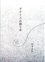 タナトスの織り糸 (Goro Matsui library)