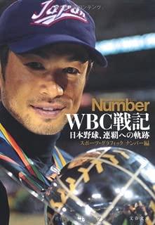 日本野球、連覇への軌跡 WBC戦記 (文春文庫)