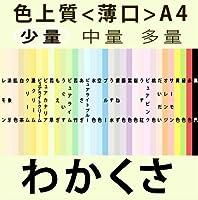 色上質(少量)A4<薄口>[若草](100枚)