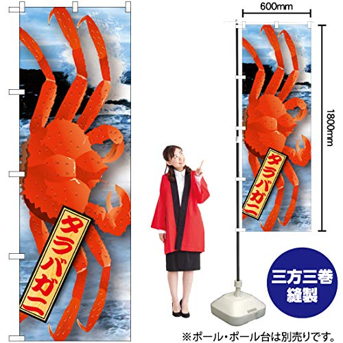 のぼり旗 タラバガニ 絵旗 No.21590 (受注生産)