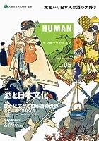 HUMAN vol.5: 知の森へのいざない