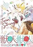 ツインストリング【電子コミック限定特典付き】 (コミックマージナル)