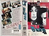 容疑者 [VHS] - シェール, ピーター・イェーツ, シェール