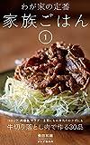 わが家の定番 家族ごはん① 牛切り落とし肉で作る30品: コロッケ、肉巻き、サラダ…主菜にもお弁当のおかずにも