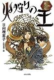 火狩りの王〈四〉 星ノ火 (4)