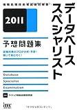 2011 データベーススペシャリスト予想問題集 (情報処理技術者試験対策書)