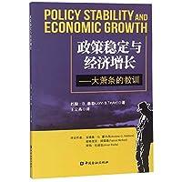 政策稳定与经济增长——大萧条的教训