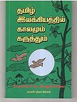Tamil Ilakkiyattil Kalamum Karuttum