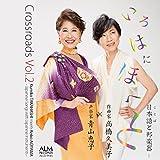 Crossroads Vol.2 いろはにほへと-日本語(ことば)と邦楽器-