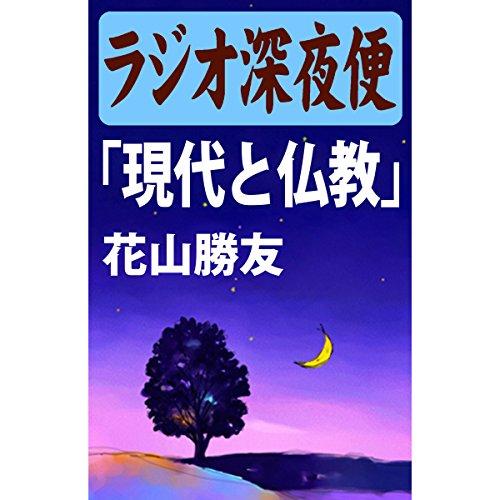 『ラジオ深夜便「現代と仏教」花山勝友』のカバーアート