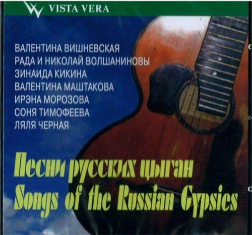 Songs of the Russian Gypsies (in Russian and Gypsy)
