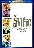 アルフィー(1966)[DVD]