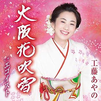 Osaka Hanafubuki