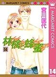 林檎と蜂蜜 14 (マーガレットコミックスDIGITAL)