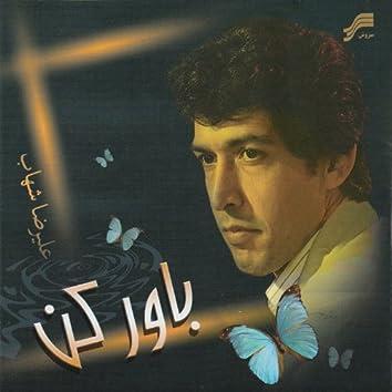 Make Believe!(Bavar Kon) - Iranian Pop/Fusion Music